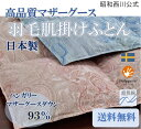 【5/25(金)13:00〜5/30(水)23:59 ポイント10倍】◆昭和西川公式◆ウォッシャブル羽毛肌掛けふとん 0.25kg/DH8301 シングル 150×210c…