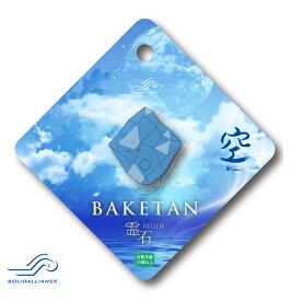 【送料無料】ばけたん BAKETAN REISEKI - 空 KU おばけ探知機