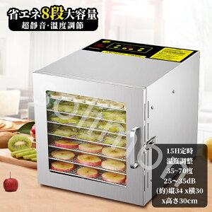 フードドライヤー タイマー付き 食品乾燥機 野菜乾燥機 電気食品脱水機 8層 大容量 ドライフード ドライフルーツ 温度調節35℃から90℃ 15時間 無添加 おやつ 自家製ジャーキーメーカー 8
