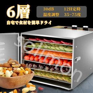 フードドライヤー タイマー付き 食品乾燥機 野菜乾燥機 電気食品脱水機 6層 大容量 ドライフード ドライフルーツ 温度調節35℃から75℃ 12時間 無添加 おやつ 自家製ジャーキーメーカー 6