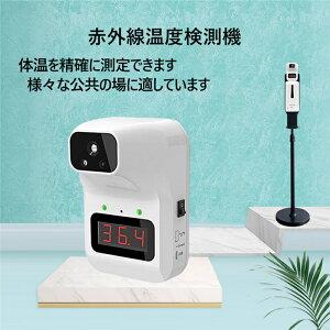 高精度 操作簡単 非接触式、赤外線センサー シュッと自動消毒 非接触温度計 自動測定 温度計 非医療 安全衛生自動検温消毒一式器 多機能