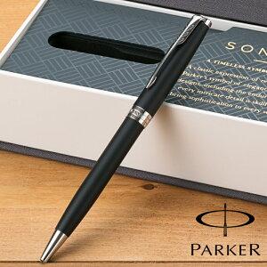 【名入れ無料】 パーカー PARKER ソネット ボールペン マットブラック CT 1950881