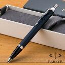 パーカー PARKER IM コアライン ボールペン ロイヤルブルー CT 1975640