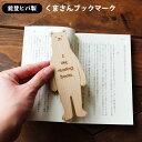 くまさんの木製ブックマーク