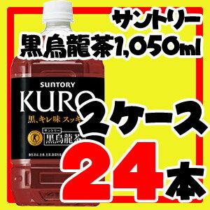 【送料無料】サントリー黒烏龍茶 1050ml 24本(12本×2ケース)