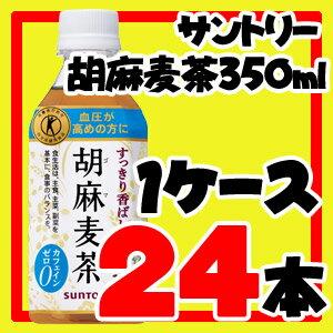 サントリー胡麻麦茶 350ml 24本(1ケース)