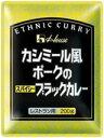 【送料無料!】カシミール風ポークのスパイシーブラックカレー 200g 1ケース(30個入)