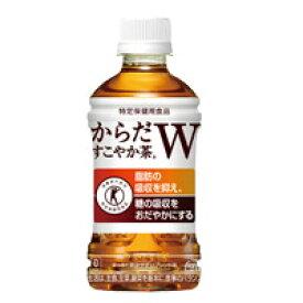 【メーカー直送】コカ・コーラ からだすこやか茶W 1ケース(350mlPET×24本)