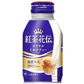【メーカー直送】コカ・コーラ 紅茶花伝ロイヤルミルクティーボトル缶 1ケース(270mlPET×24本)