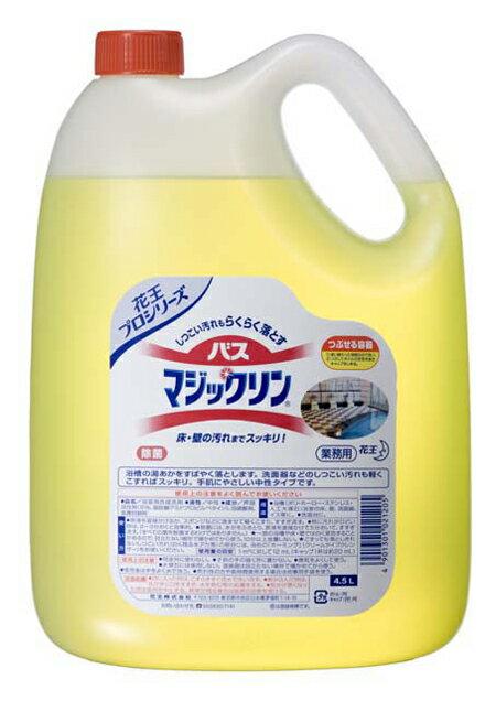 花王バスマジックリン業務用(4.5L)