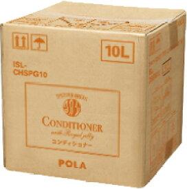 ポーラ SHOWER BREAK PLUS[シャワーブレイクプラス]コンディショナー(10L)