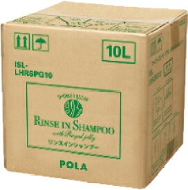 ポーラ SHOWER BREAK PLUS[シャワーブレイクプラス]リンスインシャンプー(10L)