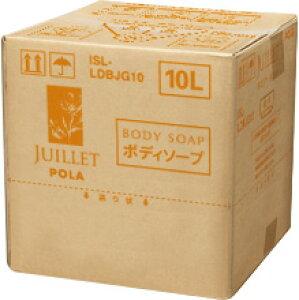 【送料無料】ポーラ JUILLET[ジュイエ]ボディソープ(10L)