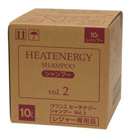 【送料無料】クラシエ HEATENERGY[ヒーテナジー]シャンプー(10L)