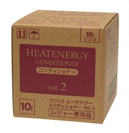 【送料無料】クラシエ HEATENERGY[ヒーテナジー]コンディショナー(10L)