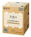 【送料無料】クラシエ ZIRA[ジーラ]コンディショナー(15L)