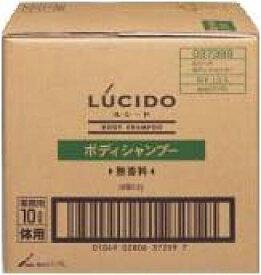 【送料無料】マンダム LUCIDO[ルシード(無香料)]ボディシャンプー(10L)