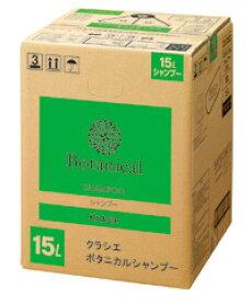 【送料無料】クラシエ Botanical[ボタニカル]シャンプー(15L)