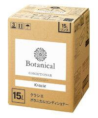 【送料無料】クラシエ Botanical[ボタニカル]コンディショナー(15L)
