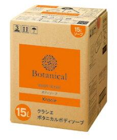 【送料無料】クラシエ Botanical[ボタニカル]ボディソープ(15L)