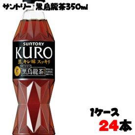 サントリー黒烏龍茶 350ml 24本(1ケース)