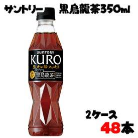 【送料無料】サントリー黒烏龍茶 350ml 48本(24本×2ケース)