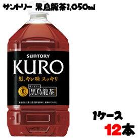 サントリー黒烏龍茶 1050ml 12本(1ケース)