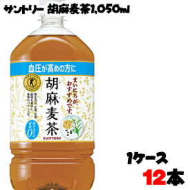 サントリー胡麻麦茶 1050ml 12本(1ケース)