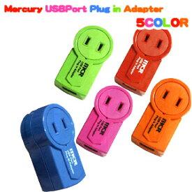 【ipod・iphoneもOK♪】マーキュリー USBポート プラグインアダプター