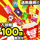 【送料無料!】入浴剤 詰合せ福袋(100個入り)