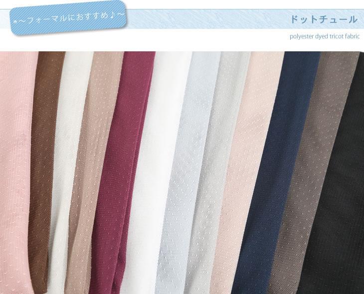 【カット50cm単位】ドットチュール【布・生地・手作り・衣装・ドレス・フォーマル】