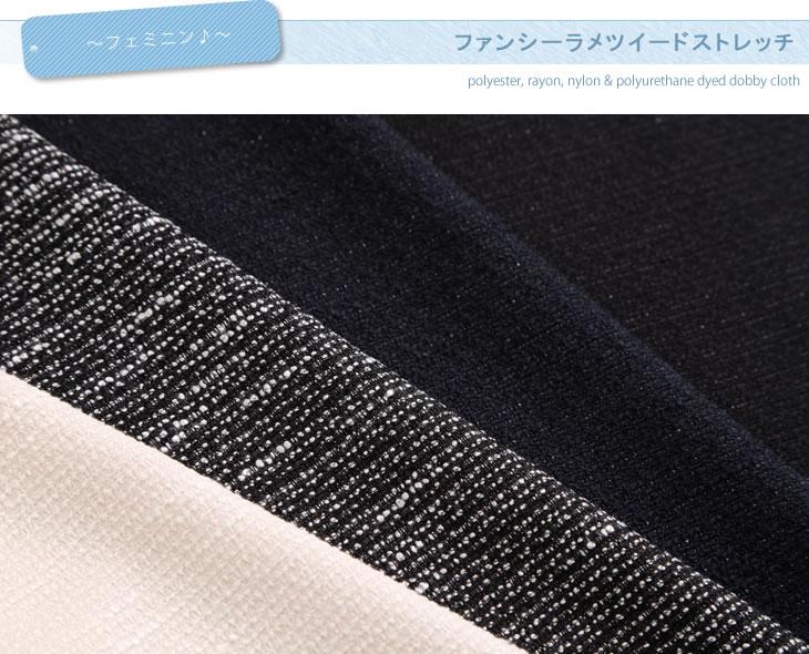 【カット50cm単位】ファンシーラメツイードストレッチ