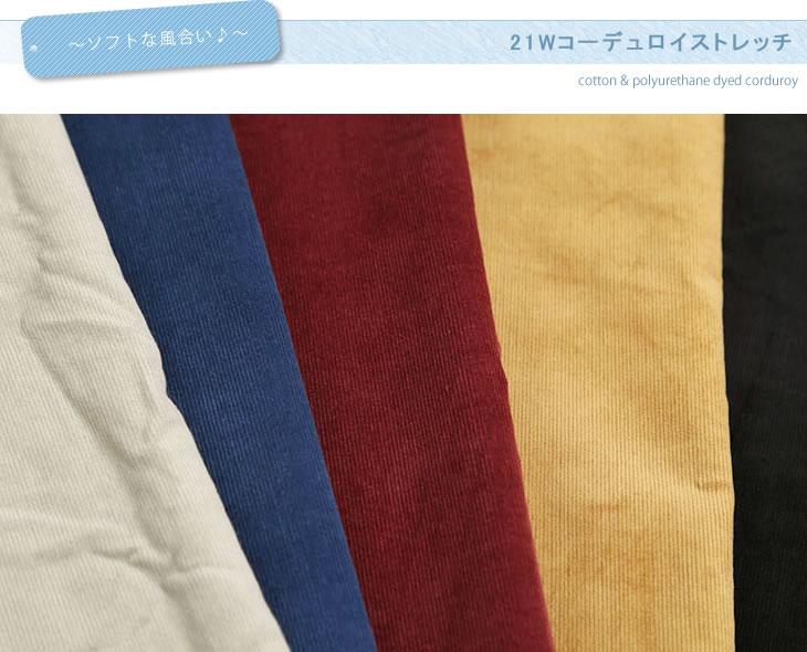 【カット50cm単位】21Wコーデュロイストレッチ【布・生地・秋冬向け・コーデュロイ・コールテン】