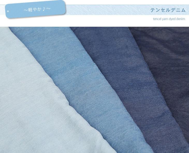 【カット50cm単位】テンセルデニム【布・生地・手作り】