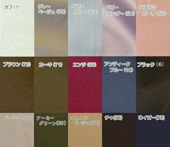 【カット50cm単位】綿サテン(15色展開)【布・生地・手作り】