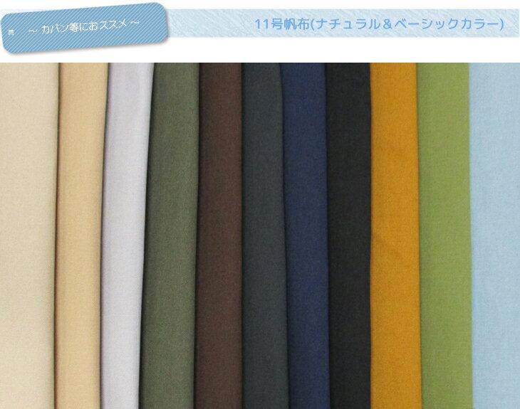 【カット50cm単位】11号帆布(ナチュラル&ベーシックカラー)【布・生地・手作り】