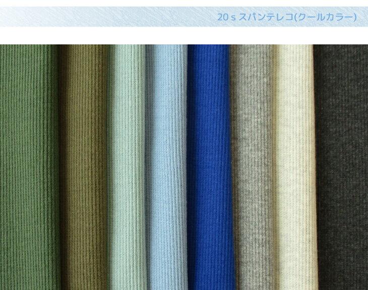 【カット50cm単位】20sスパンテレコ(クールカラー)【布・生地・手作り】