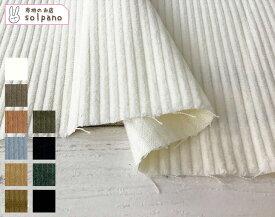 7W綿/レーヨンコーデュロイ 布 生地 手作り 最小購入数1m以上〜50cm単位