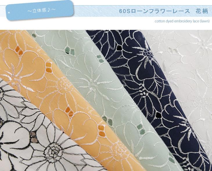 【カット50cm単位】■■60Sローンフラワーレース 花柄【布・生地・手作り】