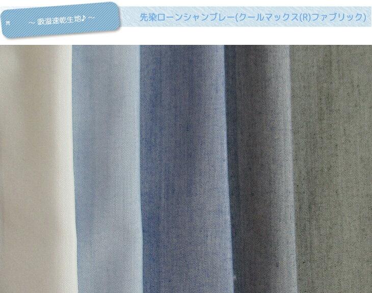 【カット50cm単位】先染ローンシャンブレー(クールマックス(R)ファブリック)【布・生地・手作り】