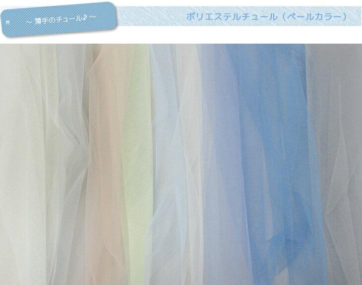 【カット50cm単位】ポリエステルチュール(ペールカラー)【布・生地・手作り・衣装・ドレス・コスプレ】