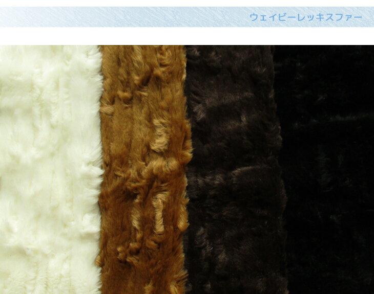 【カット50cm単位】ウェイビーレッキスファー【布・生地・手作り】