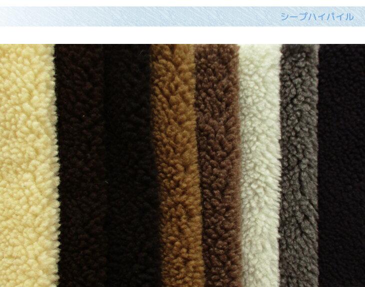 【カット50cm単位】シープハイパイル【布・生地・手作り】