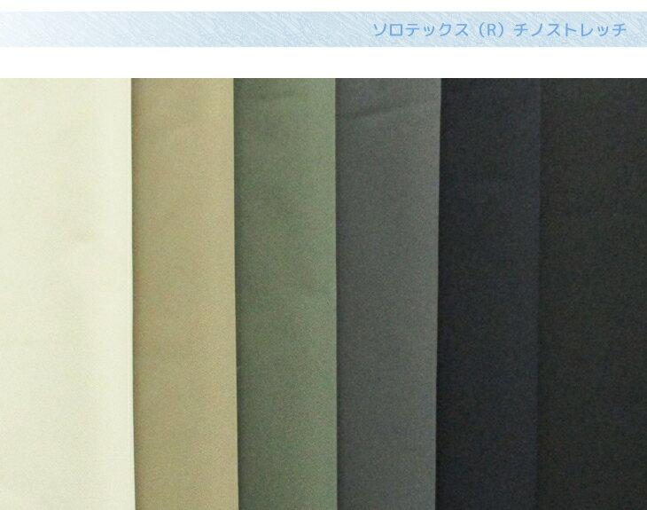 【カット50cm単位】ソロテックス(R)チノストレッチ【布・生地・手作り】