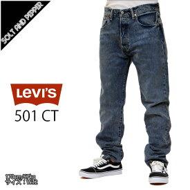 USモデル LEVI'S 501 CT カスタムテーパート 501CT リーバイス デニム ダークカラー パンツ メンズ ジーンズ ブラック カラー 男性 黒 アメカジ ストリート 0001