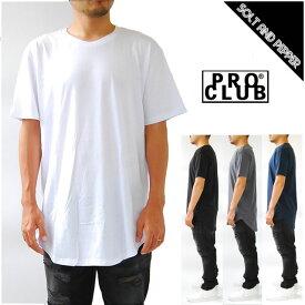 PRO CLUB プロクラブ CURVED HEM TALL T-SHIRTS E-LONG T-SHIRTS ロング丈 Tシャツ 半袖 ホワイト 白 ブラック 黒 ネイビー 紺 チャコールグレー 無地 シンプル 男性 トップス ストリート PROCLUB 大きいサイズ有