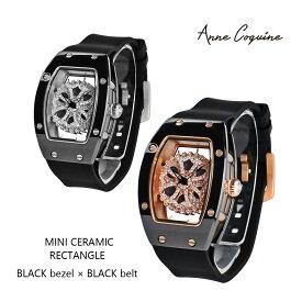 (公式)アンコキーヌ Anne Coquine 腕時計 レディース メンズ 時計 ミニ セラミック レクタングル (黒ベゼル)1339 スワロフスキー ラグジュアリー 記念日 ペアウォッチ ブランド 高級 ぐるぐる くるくる グルグル クルクル 回る ゴージャス プレゼント ギフト