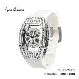 (公式)アンコキーヌ Anne Coquine 腕時計 レディース 時計 ミニ レクタングルスワロ(シルバー×ホワイト) 1148-1401 スワロフスキー ラグジュアリー 記念日 ウォッチ ブランド 高級 ぐるぐる くるくる グルグル クルクル 回る ゴージャス プレゼント ギフト
