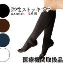 弾性ストッキング 医療用 弱圧 着圧ソックス ハイソックス 靴下 女性 女性用 レディース 下肢静脈 の血流促進 おしゃ…