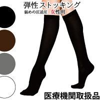 【ハイソックス】医療用弾性ストッキング10-15mmHg(13hPa-20hPa)ハイソックス/靴下タイプ(女性用)リブ柄